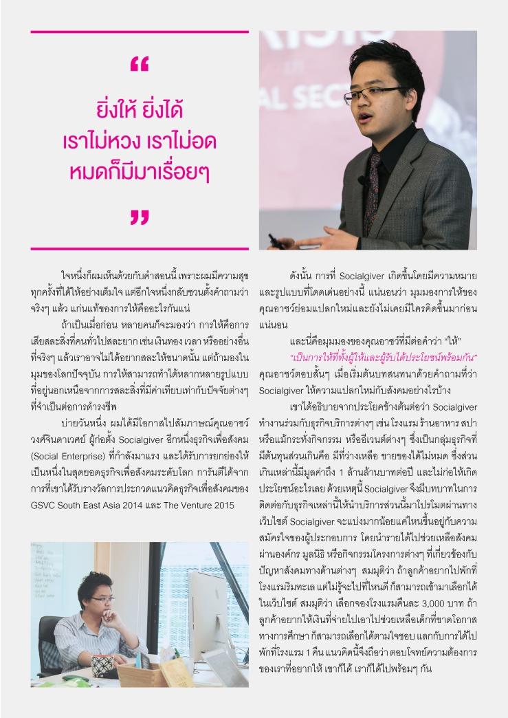 Layout-บทสัมภาษณ์คุณอาชว์-Final2
