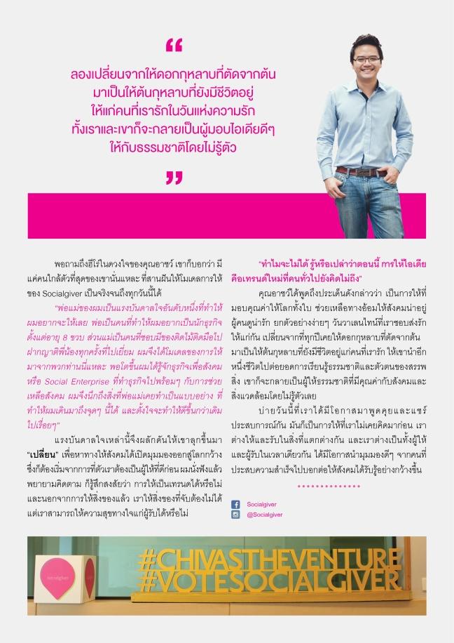 Layout-บทสัมภาษณ์คุณอาชว์-Final3