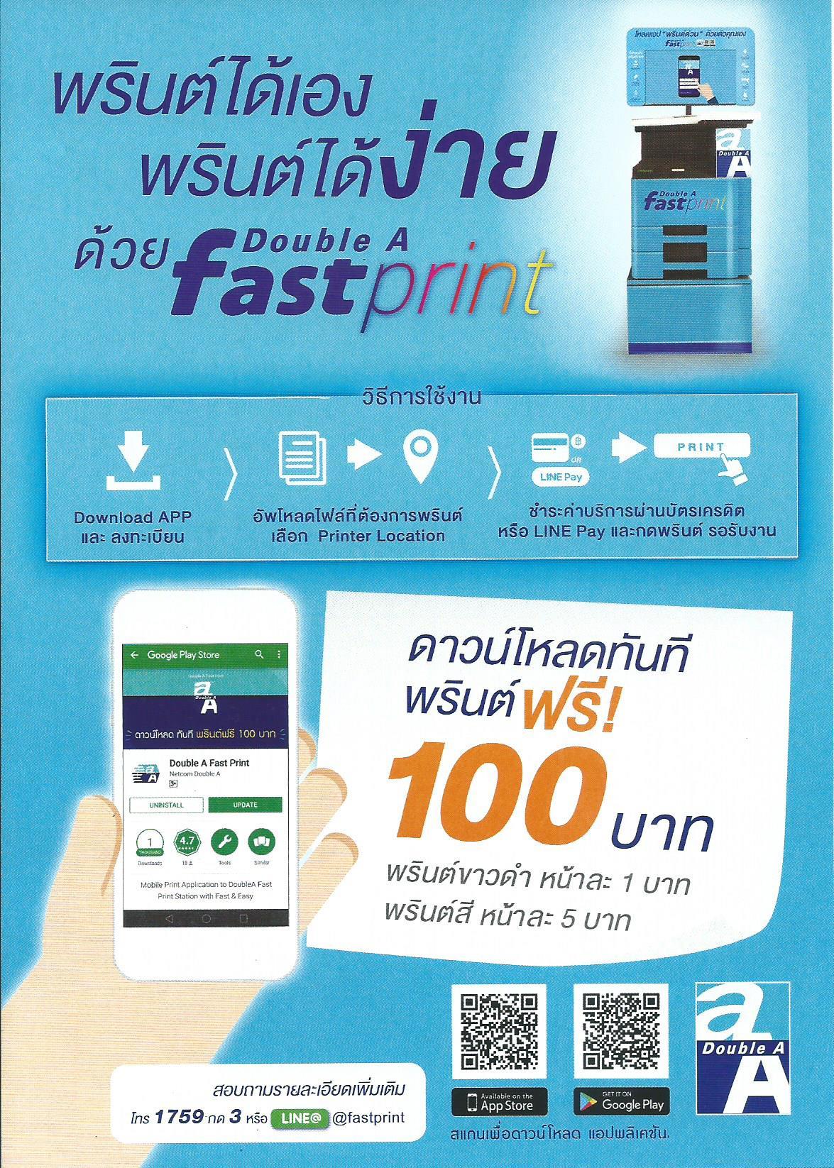 rPod_DoubleAFastPrint_flyer_20171115