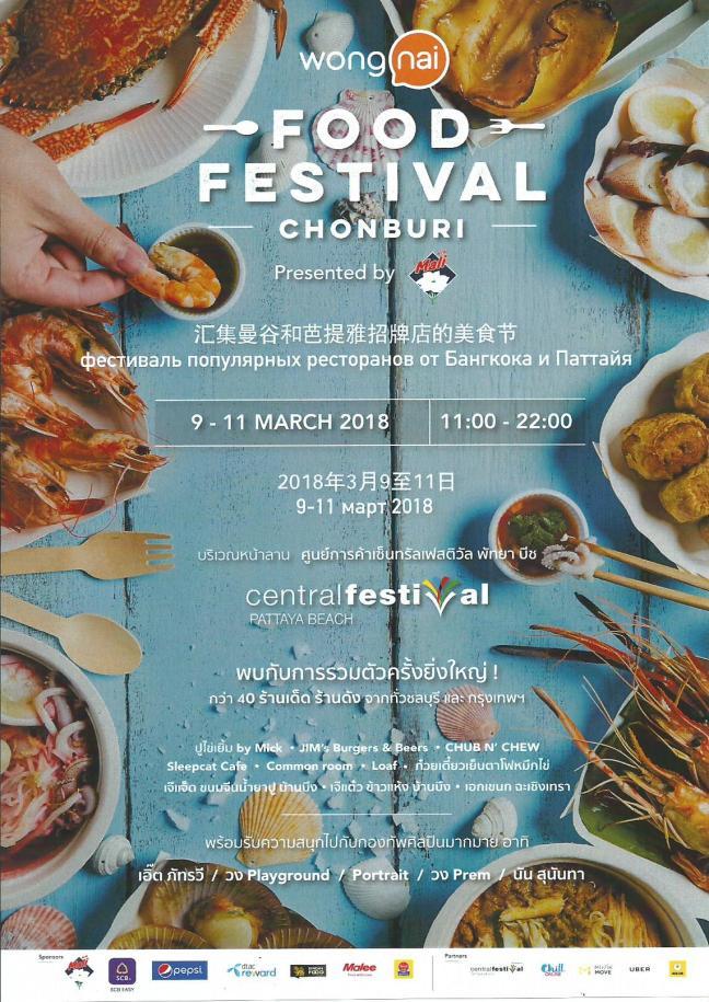 20180309-11_WongnaiFoodFest